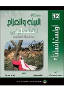 معاناة البيئة والفلاح الفلسطيني تحت الاحتلال الإسر...