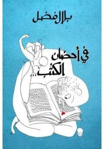في أحضان الكتب...