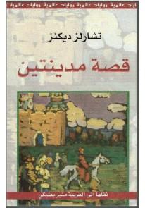 قصة مدينتين : عربي
