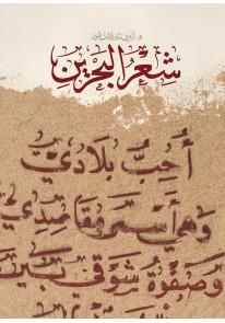 شعر البحرين