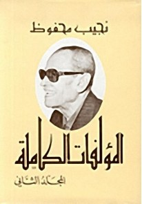 المؤلّفات الكاملة : نجيب محفوظ - الجزء الثاني...