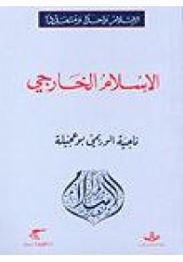 الإسلام الخارجي