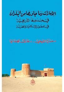 الإمارات وما جاورها من البلدان : في جذورها التاريخية في العصور الإسلامية والحديثة
