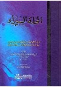 الحلة السيراء : في تراجم الشعراء من أعيان الأندلس والمغرب