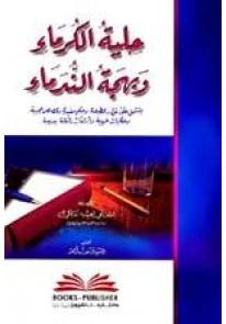 حلية الكرماء وبهجة الندماء : يشتمل على نوادر لطيفة وحكم مفيدة وقصص عجيبة وحكايات غريبة