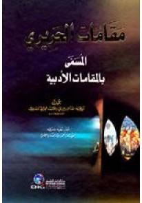 مقامات الحريري : المسمى بالمقامات الأدبية - اصفر