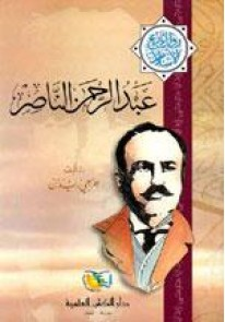 عبد الرحمن الناصر : سلسلة مؤلفات جرجي زيدان الجزء 15
