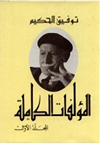 المؤلفات الكاملة : توفيق الحكيم