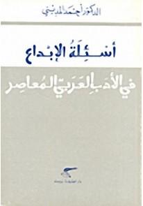 أسئلة الإبداع في الأدب العربي المعاصر