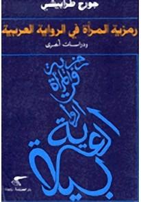 رمزية المرأة في الرواية العربية