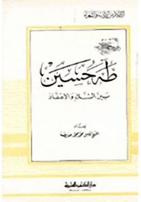 طه حسين بين الشك والاعتقاد