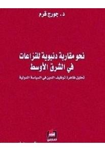 نحو مقاربة دنيوية للنزعات في الشرق الاوسط