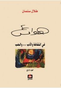 هوامش في الثقافة والأدب... والحب : الجزء الرابع