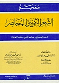 معجم الشعر الكويتي المعاصر