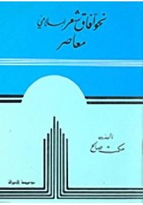 نحو آفاق شعر إسلامي معاصر