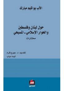 حول لبنان وفلسطين والحوار الإسلامي - المسيحي : مخت...