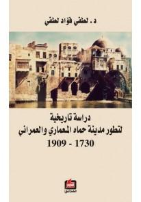 دراسة تاريخية لتطور مدينة حماه المعماري والعمراني 1730-1909