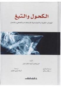 الكحول و التبغ :  الجوانب الطبية والإجتماعية للاستخدام والتعاطي والإدمان
