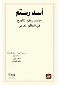 أسد رستم : مؤسس علم التاريخ في العالم العربي