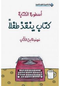 أسطورة الكتابة : كتاب ينقذ طفلاً