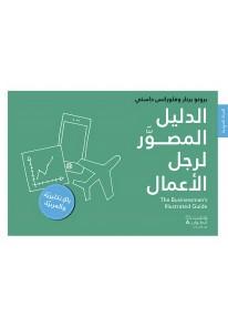 الدليل المصوَّر لرجل الأعمال : عربي -إنكليزي