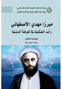 ميرزا مهدي الأصفهاني: رائد التفكيك في المعرفة الدي...