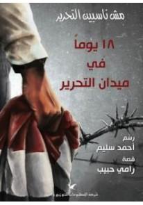 ١٨ يوماً في ميدان التحرير