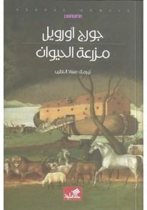 مزرعة الحيوان : عربي