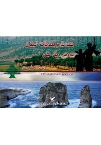 بلدات وبلديات لبنان : بيروت - جبل لبنان