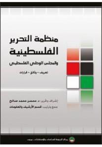 منظمة التحرير الفلسطينية والمجلس الوطني الفلسطيني ...