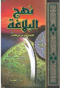 نهج البلاغة : للإمام علي بن أبي طالب - ...