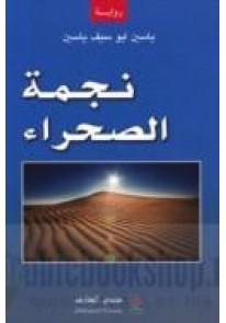 نجمة الصحراء