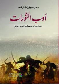 أدب الثورات  من ثورة الحسين إلى الربيع العربي