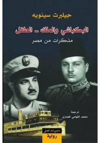 البكباشي والملك - الطفل : مذكرات من مصر...