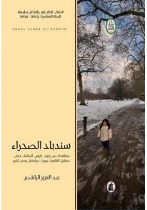سندباد الصحراء : مشاهدات من جنيف - باريس - المنامة - عمان - دمشق