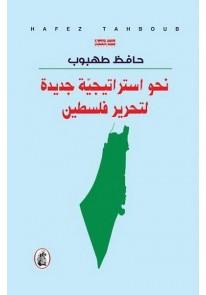 نحو استراتيجية جديدة لتحرير فلسطين...