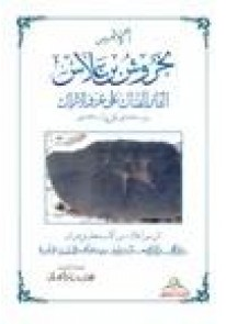 الأمير بخروش بن علاس : الثائر الفتاك على غزو الأتراك