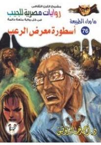 ما وراء الطبيعة 76 : أسطورة معرض الرعب...