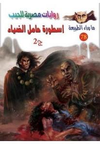 ما وراء الطبيعة 79 : أسطورة حامل الضياء - الجزء ال...
