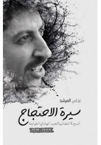 سيرة الاحتجاج : السيرة النضالية لعبد الهادي الخواج...