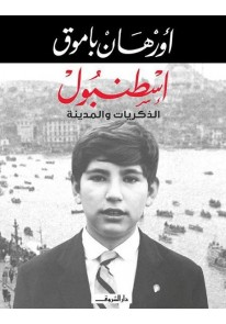 إسطنبول : الذكريات والمدينة