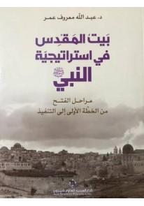 بيت المقدس في استراتيجية النبي صلى الله عليه وسلم : مراحل الفتح من الخطة الأولى إلى التنفيذ