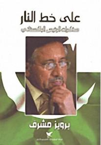 على خط النار : مذكرات برويز مشرف