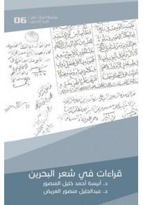 قراءات في شعر البحرين