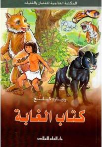 سلسلة المكتبة العالمية للفتيان والفتيات  : كتاب الغابة