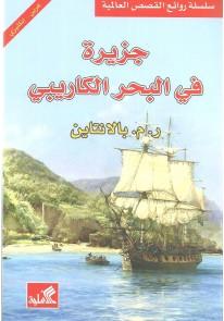 جزيرة في البحر الكاريبي : عربي - إنكليزي