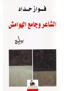 الشاعر وجامع الهوامش