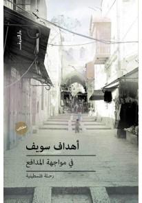 في مواجهة المدافع : رحلة فلسطينية