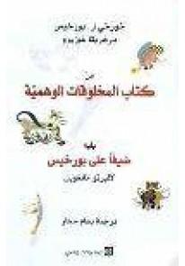 كتاب المخلوقات الوهمية