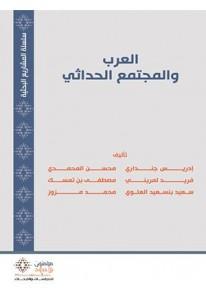 العرب والمجتمع الحداثي